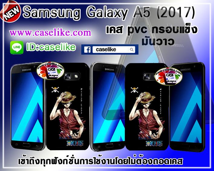 เคสวันพีช Samsung Galaxy A5 2017 PVC ภาพให้สีคมชัด สดใส มันวาว กันน้ำ