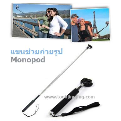 แขนช่วยถ่ายรูป Monopod Z07-1 ลดเหลือ 59 บาท ปกติ 450 บาท