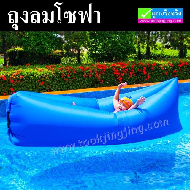 ถุงลมโซฟา Sofa Air Bag (แบบผ้าหนาพิเศษ) ราคา 980 บาท ปกติ 2,250 บาท