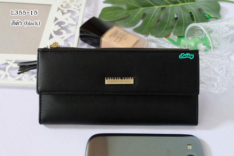 พร้อมส่ง รหัส L355-15 สีดำ กระเป๋าสตางค์ยาว Forever-young แท้ แต่งป้ายแบรนด์โลหะฉลุ
