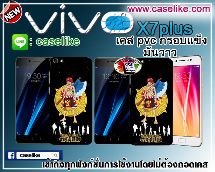 เคสวันพีช Vivo x7plus เคสกันกระแทก ภาพให้สีคมชัด