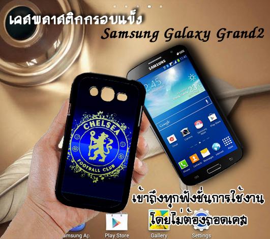 chelsea Samsung Galaxy Grand2 Case