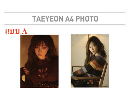 SUM - Tae yeon A4 Photo แบบ A