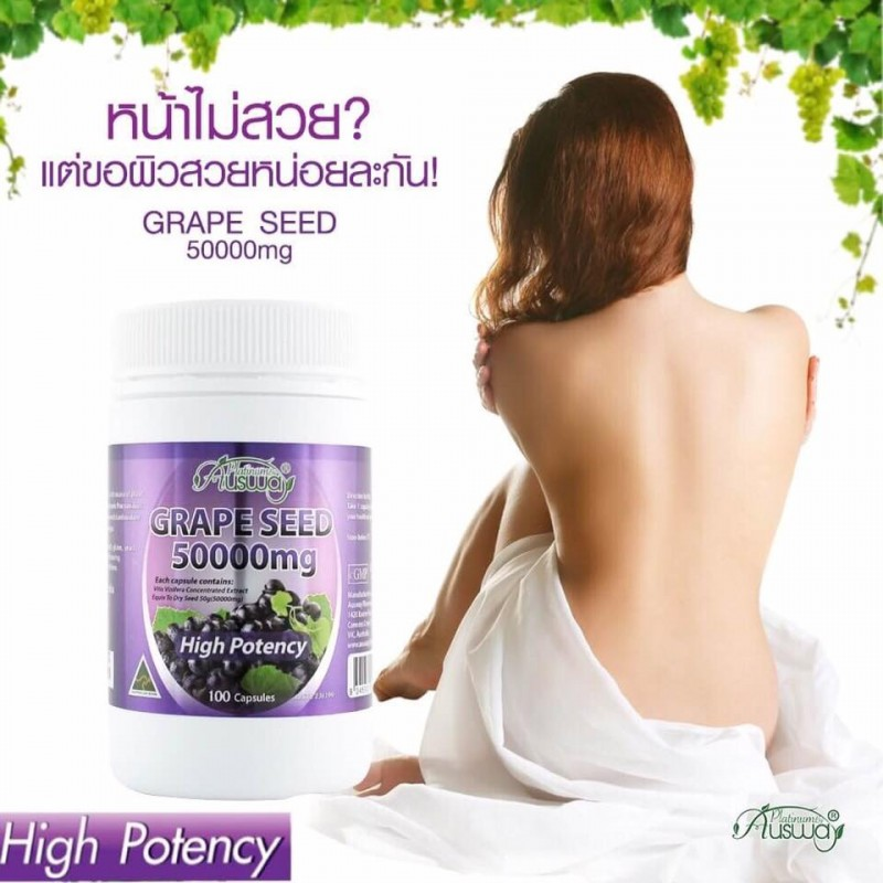 Ausway Grapeseed 50,000 mg เมล็ดองุ่น