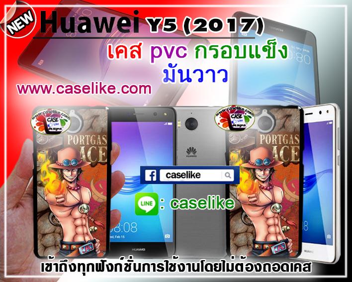 เคสวันพีช huawei y5-2017 กันกระแทก คุณภาพดี