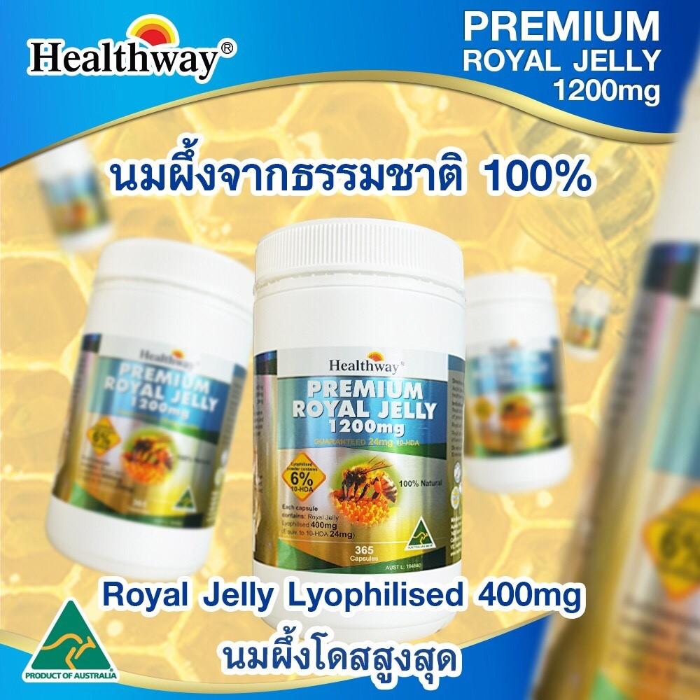 นมผึ้งHealthway Royal Jelly 1200 mg บรรจุ 365 เม็ด