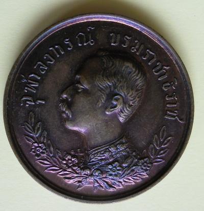 เหรียญปราบฮ้อ เทิดพระเกียรติ ปี 34