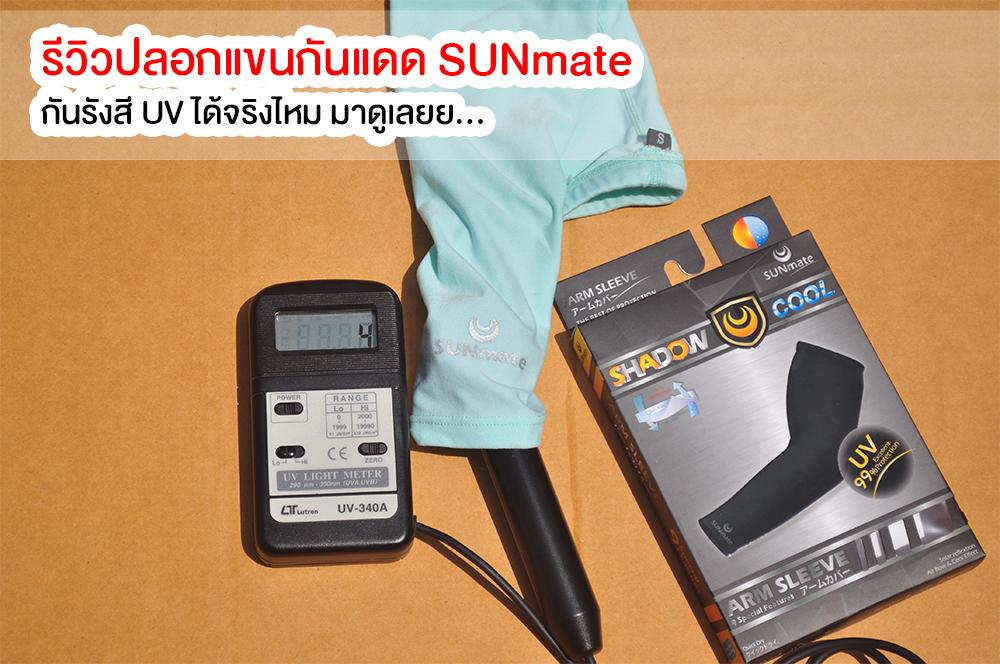 รีวิวทดสอบการป้องกันรังสีUV ของปลอกแขนกันแดด SUNmate