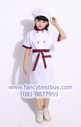 ชุดพ่อครัว ชุดแม่ครัว ชุดเชฟ ชุดChef แขนยาวสีขาว ใช้งานได้จริง (เสื้อสีขาว+หมวก+ผ้ากันเปื้อน ) มีขนาดสำหรับ 100-130 ซม.
