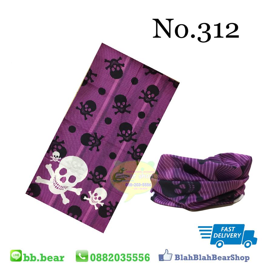 ผ้าบัฟ - 312