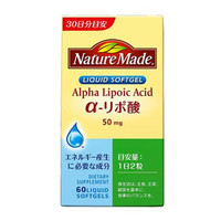 Nature Made α- lipoic acid อาหารเสริมอัลฟ่าไลโปอิกช่วยเพิ่มอัตราการเผาผลาญพลังงานในร่างกายได้ดีเยี่ยมเผาผลาน้ำตาลในเลือดไปเป็นพลังงานช่วยเพิ่มระดับสารกลูตาไธโอนในตับ จึงช่วยล้างพิษตกค้างในร่างกายออกไปได้อย่างรวดเร็วช่วยให้ร่างกายสดชื่น มีกำลัง ไม่อ่อนเพลี