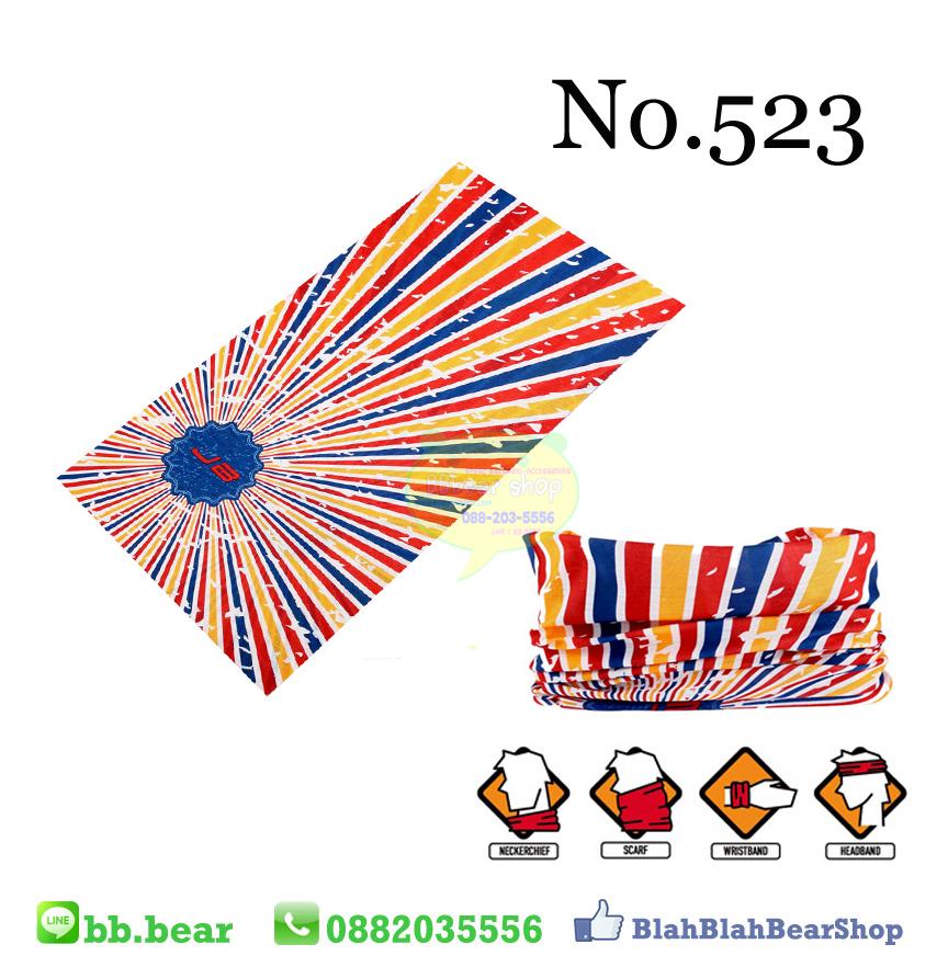 ผ้าบัฟ - No.523