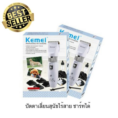 ปัตตาเลี่ยนตัดขนสุนัข แบตตาเลี่ยนไฟฟ้าไร้สาย ตัดแต่งขนสุนัข KEMEI KM-107