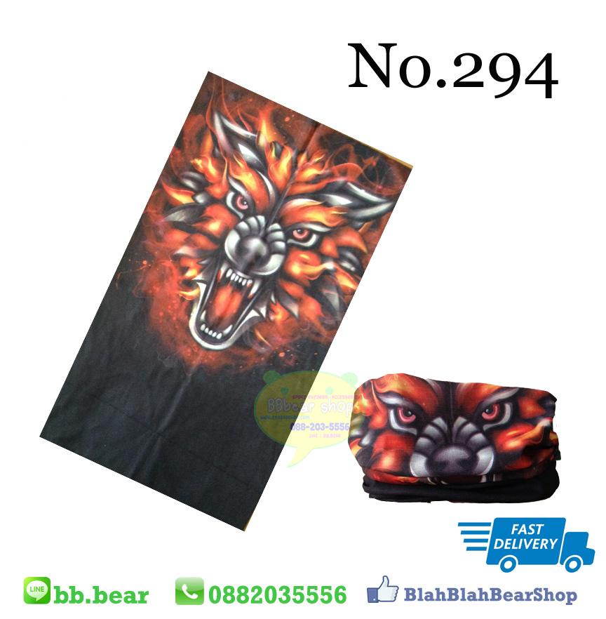ผ้าบัฟ - 294
