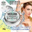 สาวญี่ปุ่นใช้เพื่อให้รักแร้ของเธอขาว DEO. DR Deodorant cream ครีมรักแร้ขาวWhiteningไม่เป็นผิวหนังไก่ผสมผสานฟีโรโมนเพิ่มเสน่ห์ฮอร์โมนดึงดูทางเพศตรงข้ามพร้อมระงับกลิ่นกายสูตร สูตรผสมหัวเชื้อวิตามิน E เข้มข้น ทาได้ทุกวันอ่อนโยนสุดๆเลยค่ะ