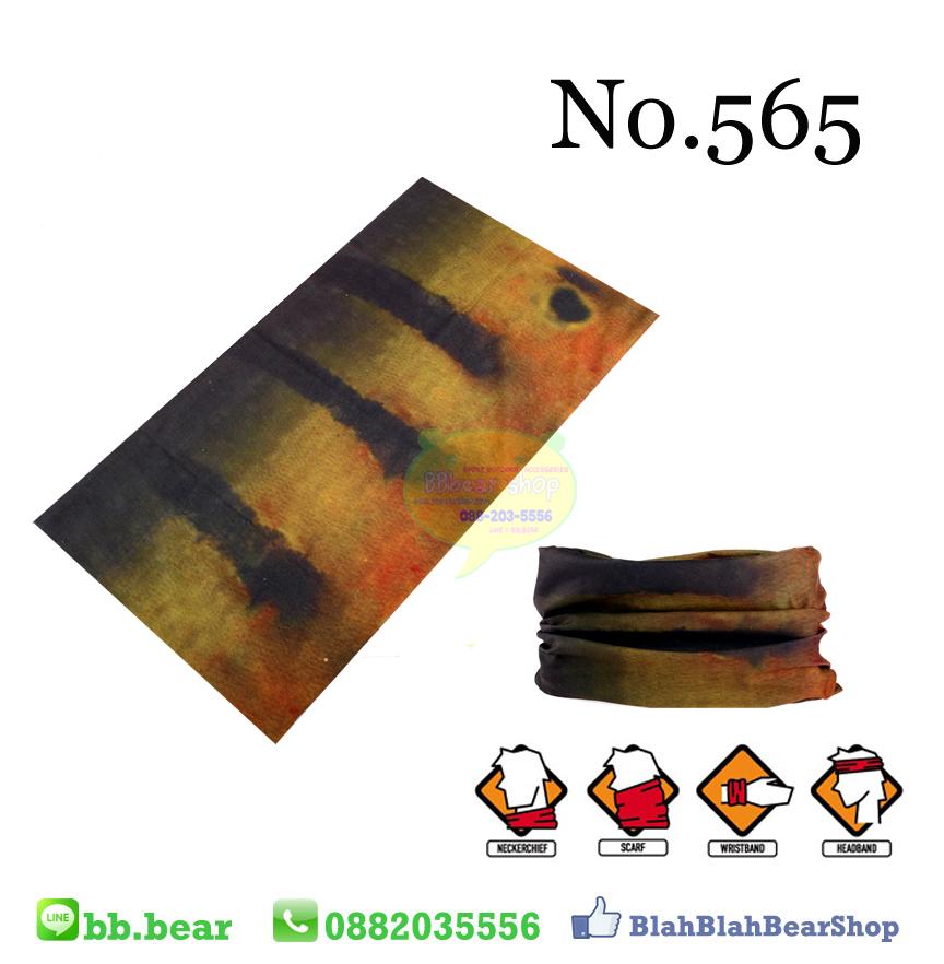 ผ้าบัฟ - No.565