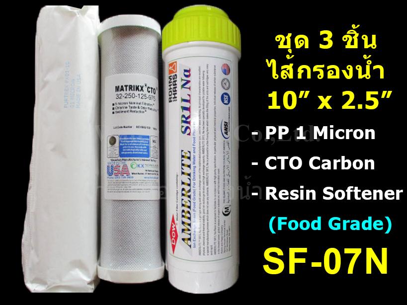 ชุดไส้กรองน้ำ 10 นิ้ว x 2.5 นิ้ว 3 ชิ้น PP 1 Micron,Carbon,Resin