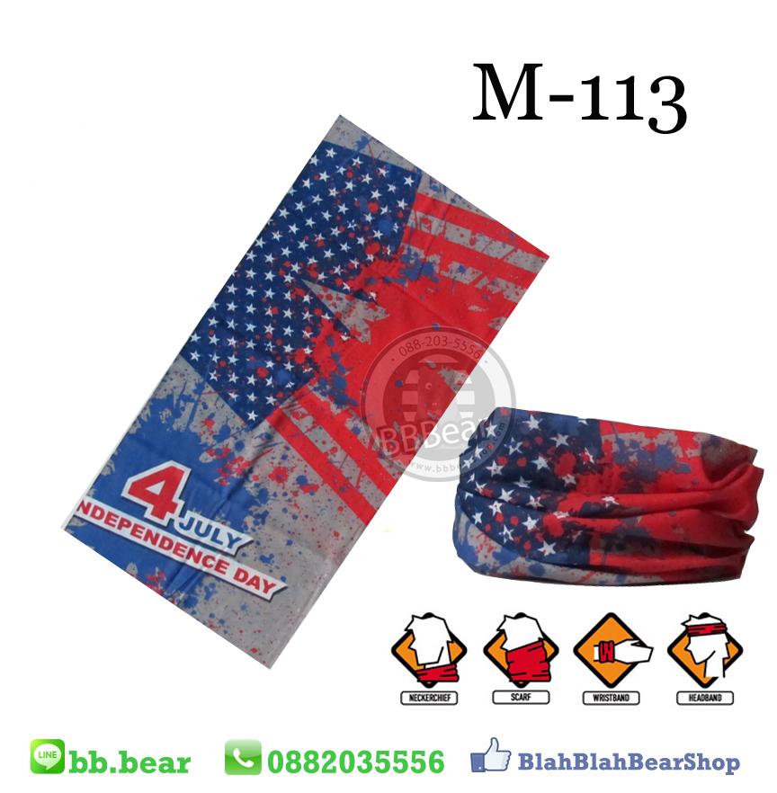 ผ้าบัฟ - M-113