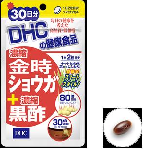 30วัน - DHC Red Ginger + Black Vinegarขิงแดง + น้ำส้มสายชูดำ อาหารเสริมลดน้ำหนักลดน้ำหนักเผาผลาญขับพลังงานและไขมันที่ไม่จำเป็นให้ออกจากร่างกาย ผอมแบบสุขภาพดีค่ะ