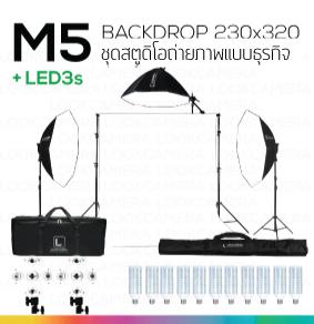 M5 Backdrop 230x320 ชุดสตูดิโอถ่ายภาพแบบธุรกิจ