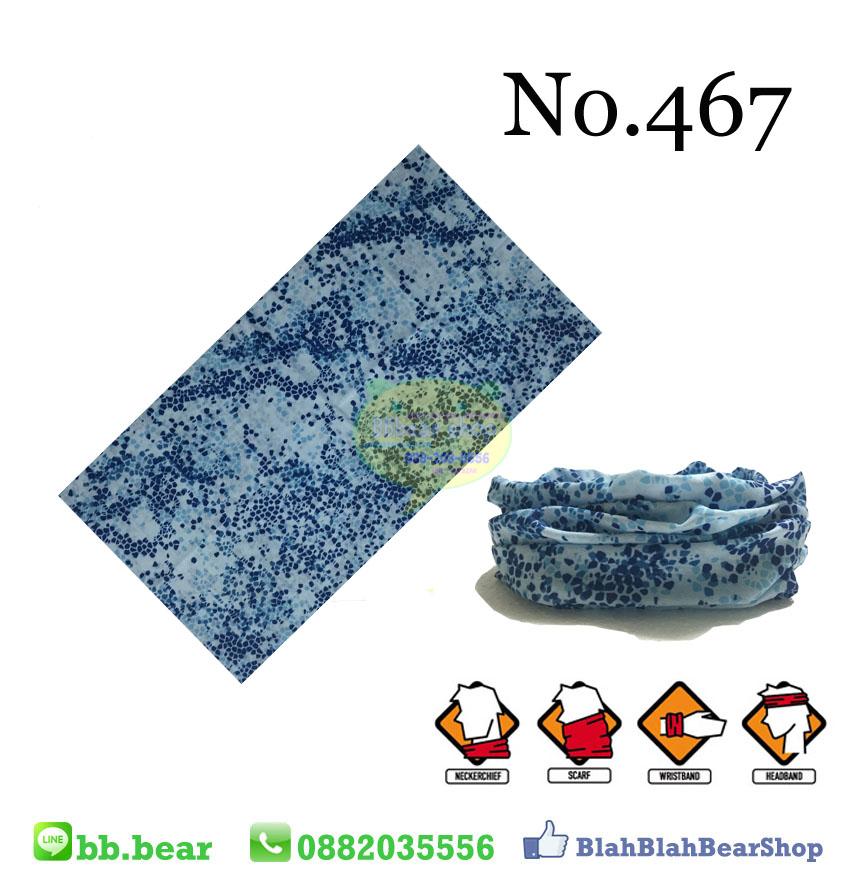 ผ้าบัฟ - 467