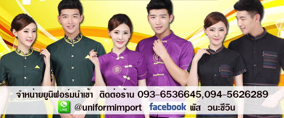 uniformimport (ร้านพ.เพลงงานผ้า)