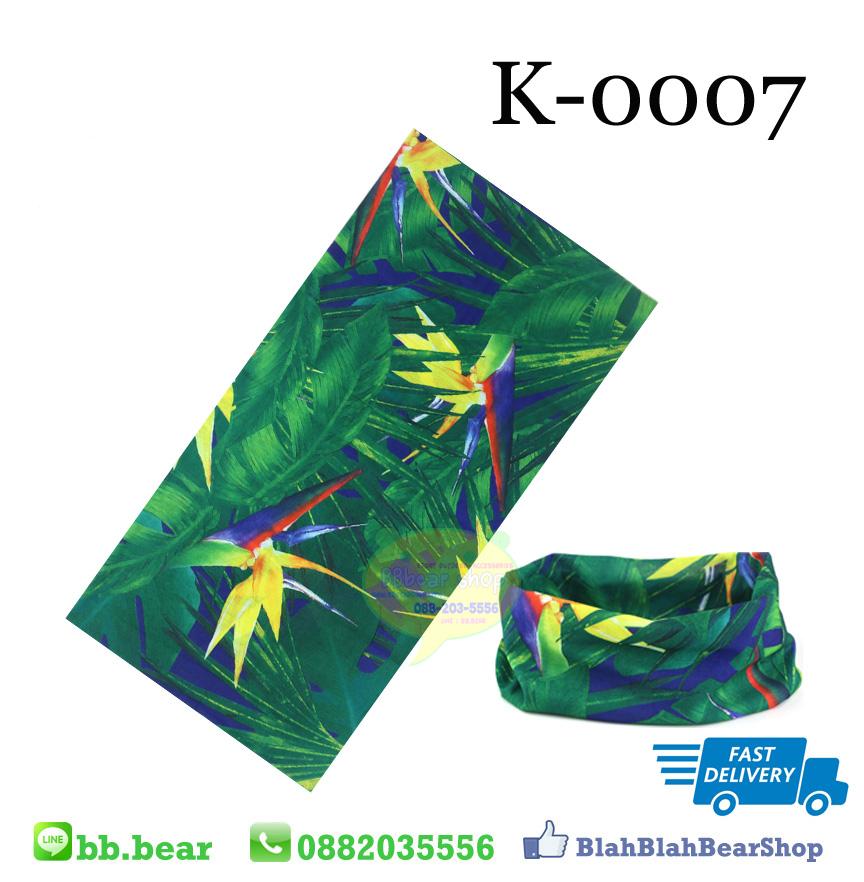 ผ้าบัฟ - K0007
