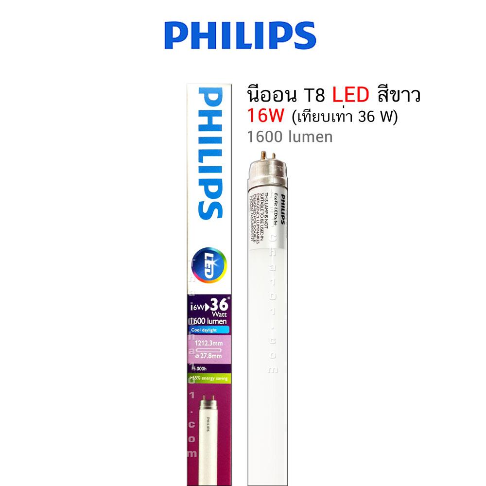 นีออน LED 16W (36W) PHILIPS สีขาว