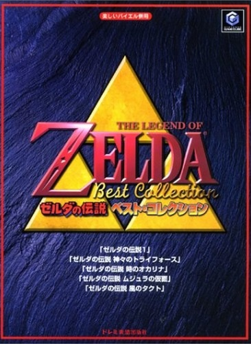 หนังสือโน้ตเปียโน The Legend of Zelda Best Collection Piano Solo 82 Songs