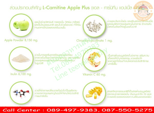 l-carnitine apple plus รีวิว