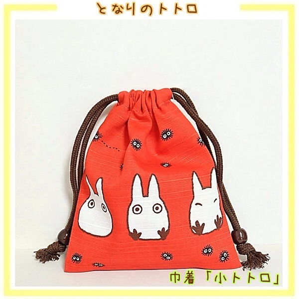 กระเป๋าใส่ของสไตล์ญี่ปุ่น My Neighbor Totoro (เล็ก)