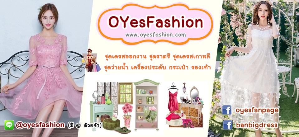OYesFashion.com ชุดเดรสออกงาน ชุดราตรี ชุดเดรสลูกไม้ เสื้อผ้าคนอ้วนราคาถูก ชุดเดรสเกาหลี เสื้อผ้าไซส์ใหญ่ ชุดว่ายน้ำ รองเท้าแฟชั่นผู้หญิง กระเป๋าสตางค์ผู้หญิง เครื่องประดับราคาถูก
