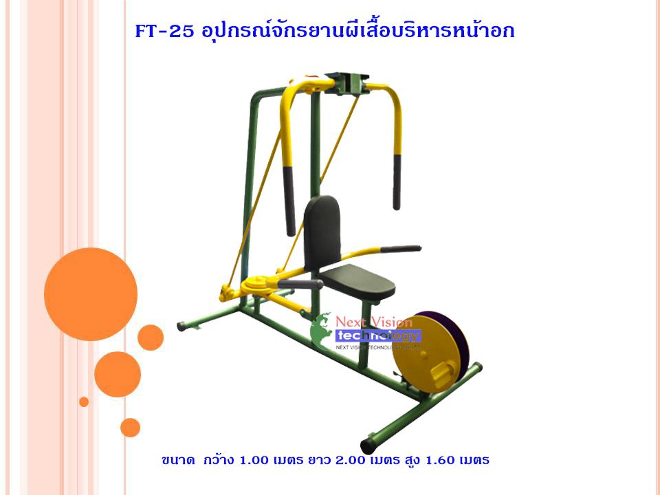 FT-25 อุปกรณ์จักรยานผีเสื้อบริหารหน้าอก