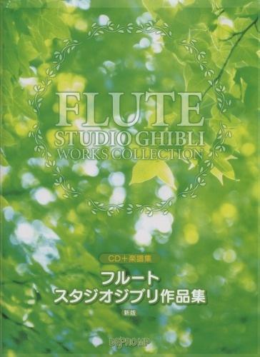 หนังสือโน้ตฟลูท Flute Studio Ghibli Works Collection