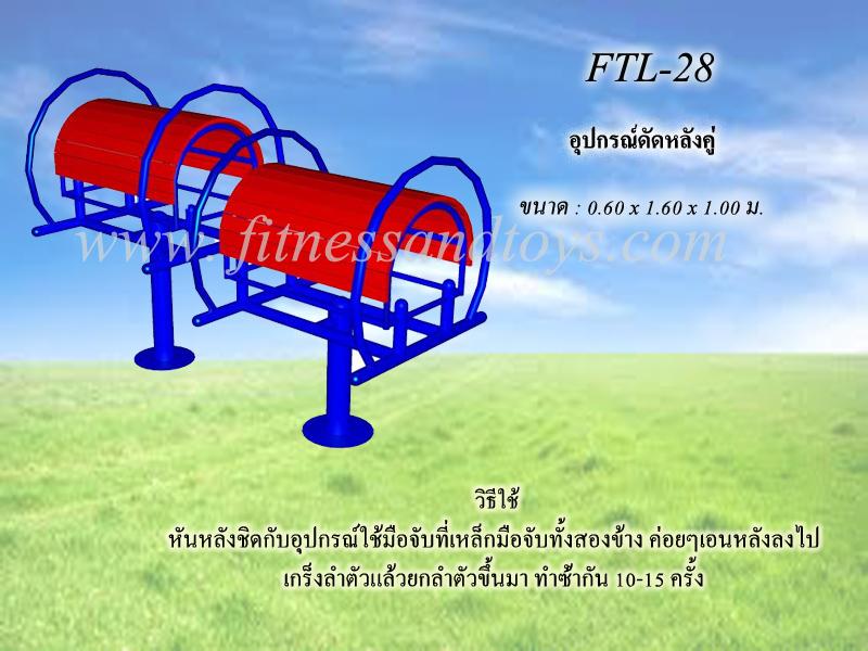 FTL-28อุปกรณ์ดัดหลังคู่