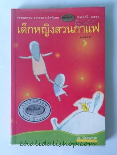 หนังสือมือสอง สภาพดี วรรณกรรมเยาวชน เด็กหญิงสวนกาแฟ