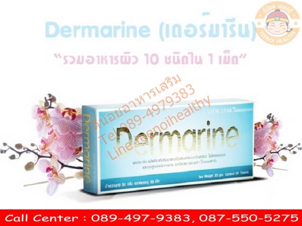 Dermarine