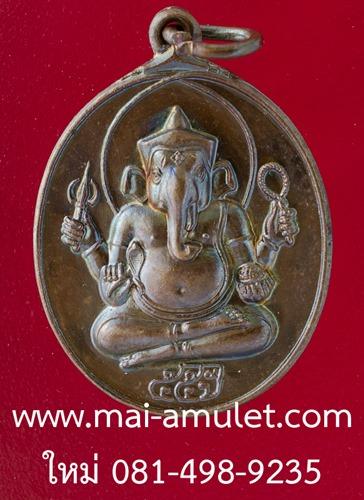 เหรียญพระพิฆเนศวร์ เนื้อทองแดง ครบรอบ 55 ปี คณะจิตรกรรม มหาวิทยาลัยศิลปากร ปี 2540 พร้อมกล่องครับ (F)