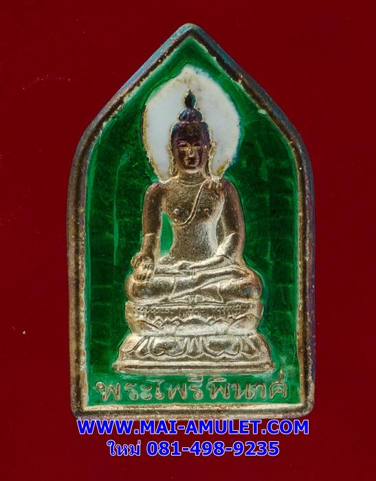 เหรียญ พระไพรีพินาศ พิมพ์ห้าเหลี่ยม เนื้อเงินลงยา สีเขียว วัดบวร ปี 2539 พร้อมกล่องครับ (ฆ)