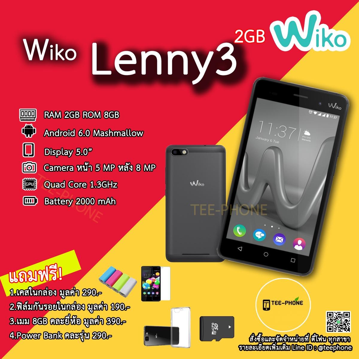Wiko Lenny 3 2016 Metal RAM2GB 8GB แถมเมม8GB+ฟิล์มกันรอย+PowerBank