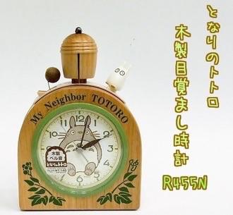 นาฬิกาปลุก (กระดิ่งไม้) My NeighborTotoro