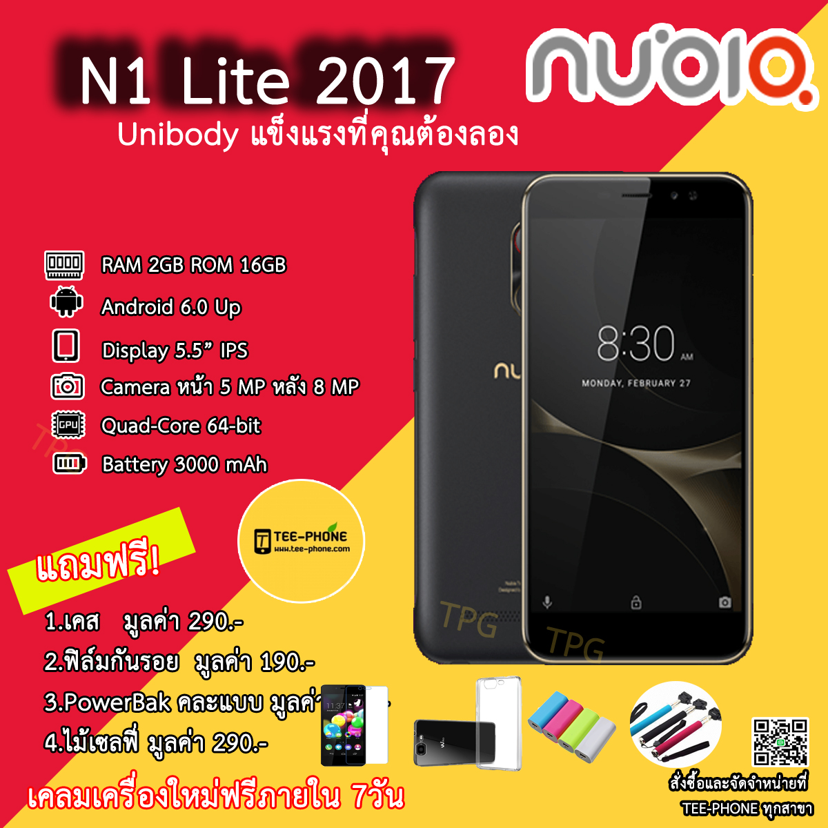 "Nubia N1 Lite 5.5"" (RAM2GB+ROM16GB) สี Black Golden แถม เคส+ฟิล์ม+PowerBank+ไม้เซลฟี่"