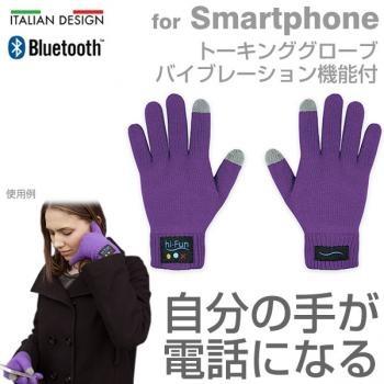 ถุงมือไหมพรมบลูทูธ Hi-Call